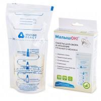 Пакеты для сбора и хранения грудного молока 250 мл,№10 ТМ МалышОК