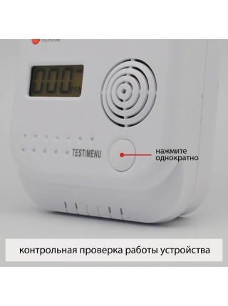 Детектор угарного газа KIT MT8056