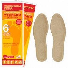 Грелки  для обуви - стельки  22 см (1 пара в уп)