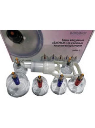 Вакуумные банки с вакууматором Вакумаг  YS-0006a (6 шт/уп)