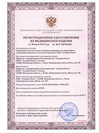 Альпина Пласт Спринцовка тип А № 16 (700 мл)