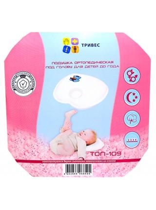 Подушка ортопедическая для детей Тривес ТОП-109
