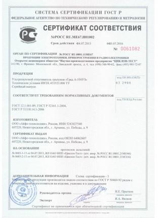 Ультразвуковой отпугиватель мышей и крыс 'ГРАД А-550УЗ'