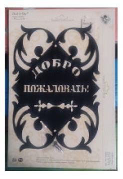 Табличка на дверь Добро Пожаловать!, DDPla-05