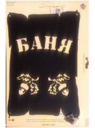 Табличка на дверь Баня, DDPla-07
