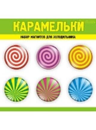 Набор магнитов 'Карамельки', 6 штук