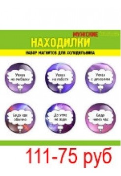 Набор магнитов 'Находилки (мужские)', 6 штук