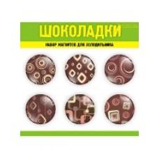 Набор магнитов 'Шоколадки', 6 штук