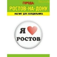 Магнит 'Города. Ростов-на-Дону'