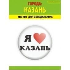 Магнит 'Города. Казань'