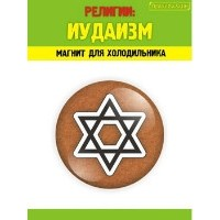 Магнит 'Религии. Иудаизм'