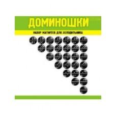 Набор магнитов 'Доминошки', 28 штук