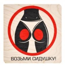 Табличка 20*20 см Возьми сидушку 32300