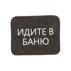 """Коврик напольный """"Идите в баню"""" доктор баня"""